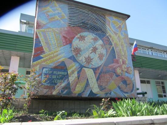 Стена вуза в Таганроге. один из первых языком программирования в мозаике. Фото: Галина Пилипенко