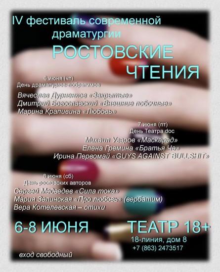 IV фестиваль современной драматургии   РОСТОВСКИЕ ЧТЕНИЯ