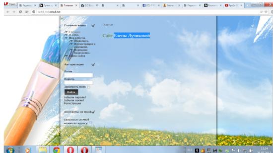 Сайт Елены Лучиковой