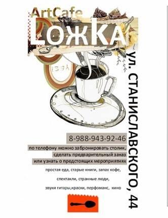 арт-кафе «Ложка»