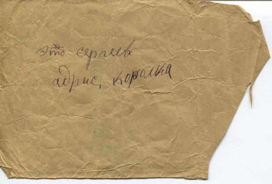 Адрес Сергея Королькова в США
