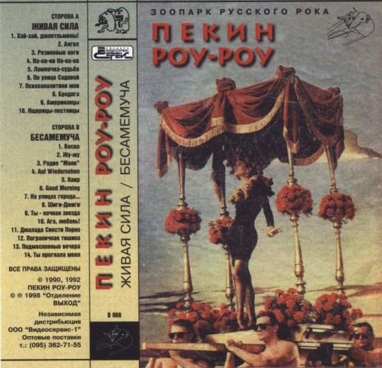 ПЕКИН РОУ-РОУ