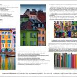 Легко ли сделать ростовскую улицу художественной?