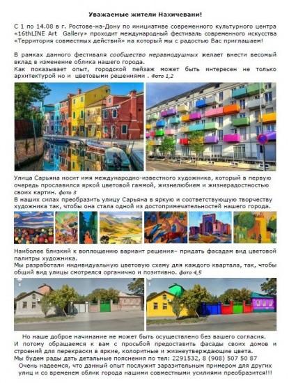 Формулировка идеи проекта по преобразованию улицы Сарьяна