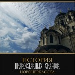 История храмов появилась на Дону