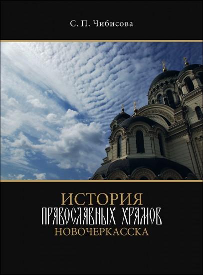 «История Православных храмов в Новочеркасске».