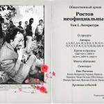 Александр Брунько: «Черновик»