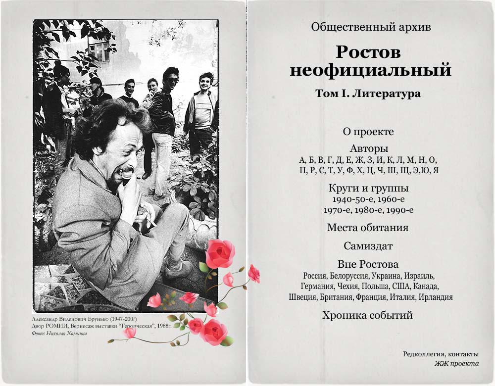 Поэт Александр Брунько. The Poet Alexander Brunko.