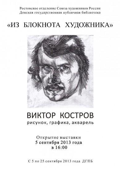 Виктор Костров