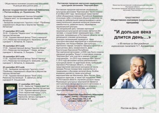 Ч.Айтматов
