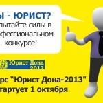 Ростов. Конкурс для профессионалов.