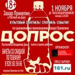 Захар Прилепин в Ростове устроит «Допрос»