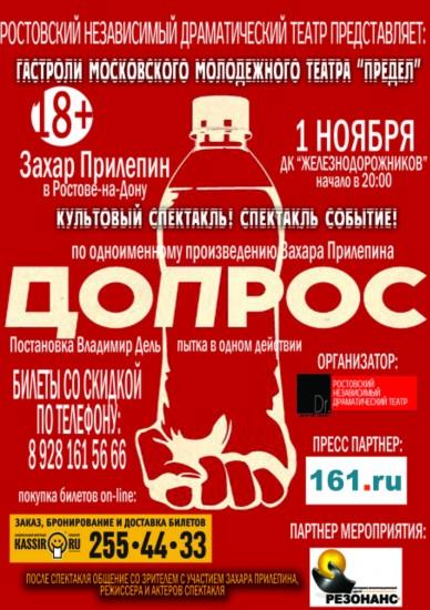 Захар Прилепин в Ростове
