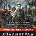 Сталинград-Ростов