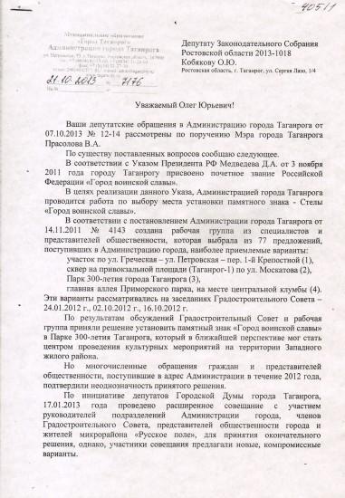 2013_10_21  Письмо заммэра Кобякову   01
