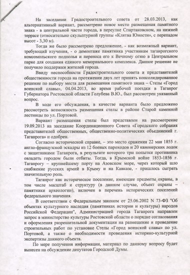 2013_10_21  Письмо заммэра Кобякову   02