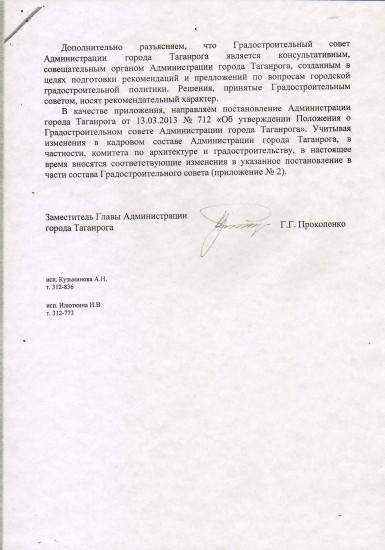 2013_10_21  Письмо заммэра Кобякову   03