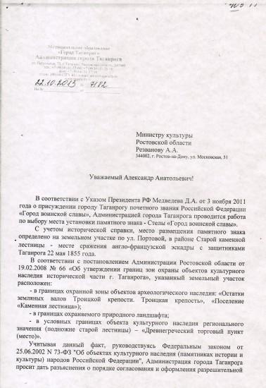 2013_10_22  Письмо заммэра министру культуры  01