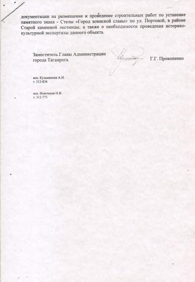 2013_10_22  Письмо заммэра министру культуры РО
