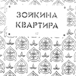 Зойкина квартира. Ростов-на-Дону