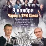 Две кино-звезды разом окажутся в Ростове