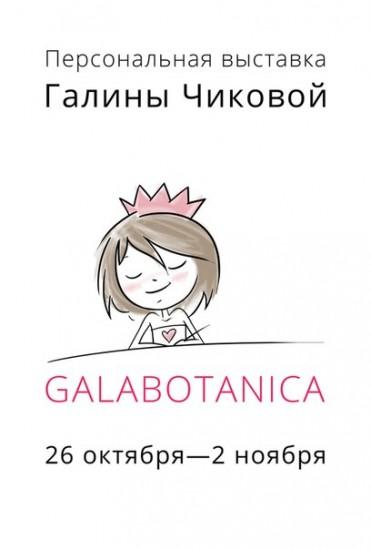 Чикова Галина