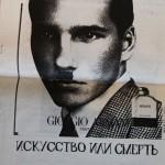 Искусство или смерть. Из Ростова — в Москву