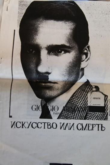 Искусство или смерть. Из Ростова - в Москву
