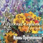 В Ростове познают глубины