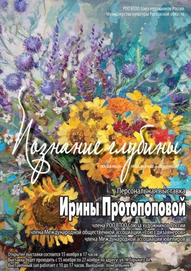 Ирина Протопопова