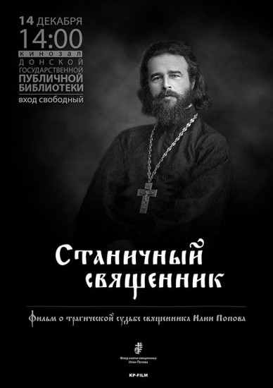 Фильм режиссера Руслана Кечеджияна