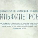 Ильф и Петров в Ростове
