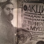 Художник табака и винила