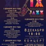 В Ростове собрались дать джазу