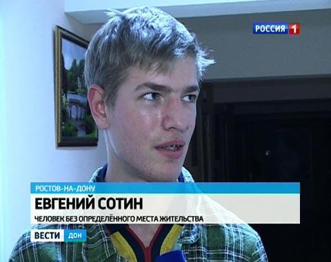 Ростовский комплексный социальный центр по оказанию помощи лицам без определенного места жительства Ростова-на-Дону