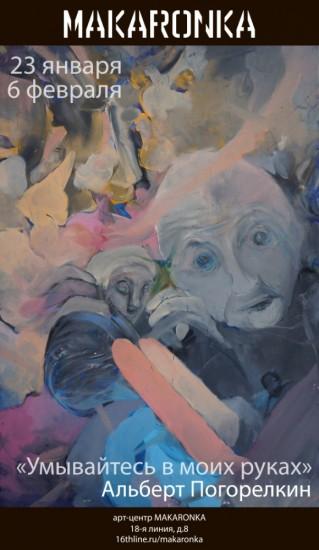 выставка ростовского художника Альберта Погорелкина