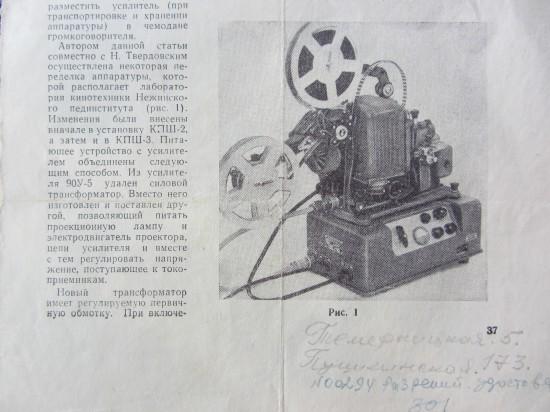 Из архива моего папы киномеханика Анатолия Пилипенко