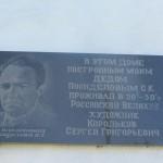 Музей донского Родена под Ростовом