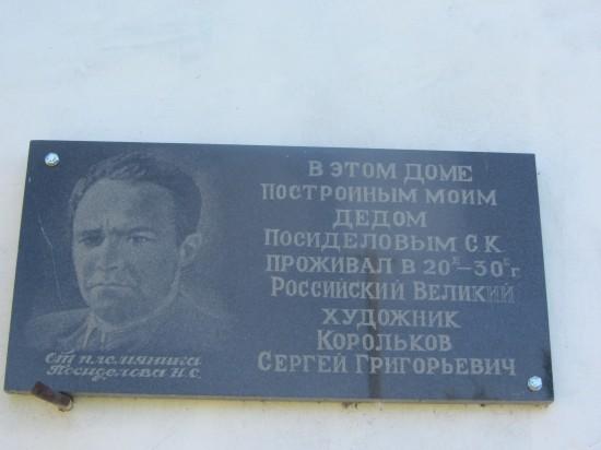 О художнике Сергее Королькове