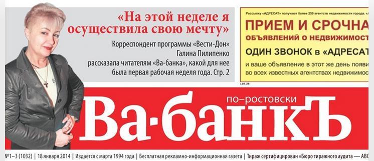 Корреспондент программы «Вести-Дон» ВГТРК «Россия-Дон-ТР» Галина Пилипенко