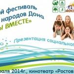 Ростов этнический
