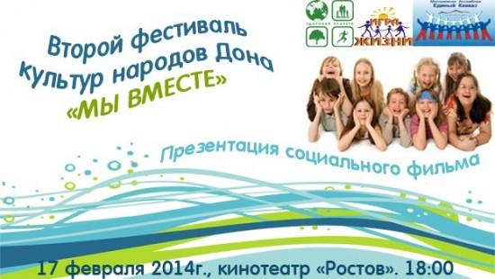 Фестиваль культур народов Дона «Мы вместе»