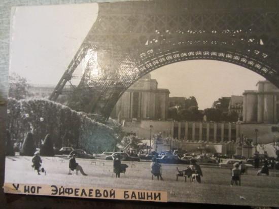 Эйфелеву башню сфотографировал Гарри Бондаренко. В поездку отправился после получения гонорара за одну из первых книг