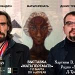 В Ростове — «Матьперемать»!