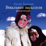 Модная Линия. Рустам Хамдамов в Ростове-на-Дону