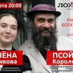 В Ростове музыки не будет