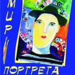 Выставка портретов в Ростове