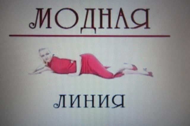 Модная линия
