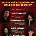 В Ростове дадут бесплатный концерт