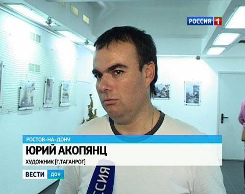 Акопянц Юрий